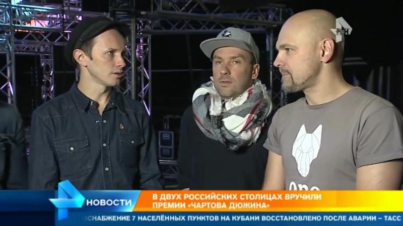 Сюжет о премии Чартова Дюжина 2015 в Новостях РЕН ТВ.