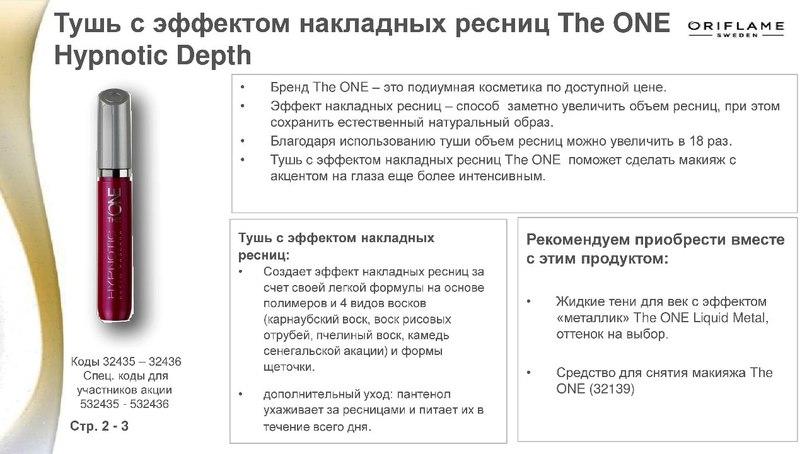 Обзор каталога Oriflame №05 (2016)