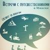 Встречи с путешественниками в Минске