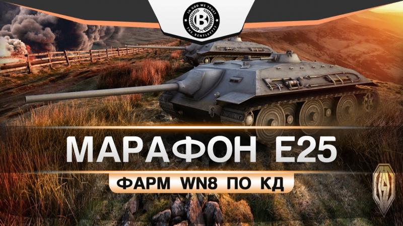 E25 - Фарм WN8 по КД | Марафон Е25 (Нем. ПТ 7 ур.)