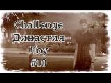 The Sims 4 Challenge: Династия Лоу #10 - Экстримальная свадьба