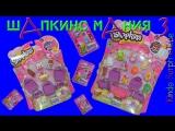 Распаковка Shopkins Season 2 12 & 5 Packs Baskets Opening ШОПКИНС Сезон 2 [ шАпкинс мАния Выпуск 3 ]