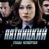 Детективный сериал Пятницкий Глава IV.Карпов