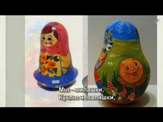 ♥♫ Мы милашки, куклы неваляшки _ Песни для малышей