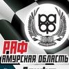 Российская Авто. Федерация (Амурская Область)
