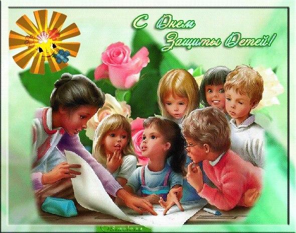 Поздравляем всех мальчиков и девочек с Международным днем защиты детей!