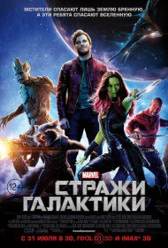 Стражи Галактики / Guardians of the Galaxy (Мультсериал 2015)