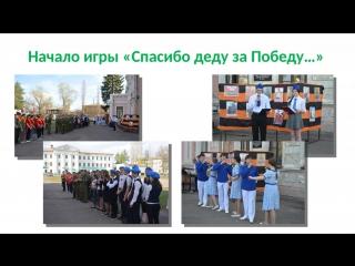 Проект «Спасибо деду за Победу»_pptx (1)