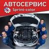 Автосервис Sprint-Color   Кузовной ремонт