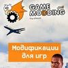 Официальное сообщество сайта GameModding.net