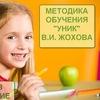 Первый класс по системе Жохова на Парковом/Мира