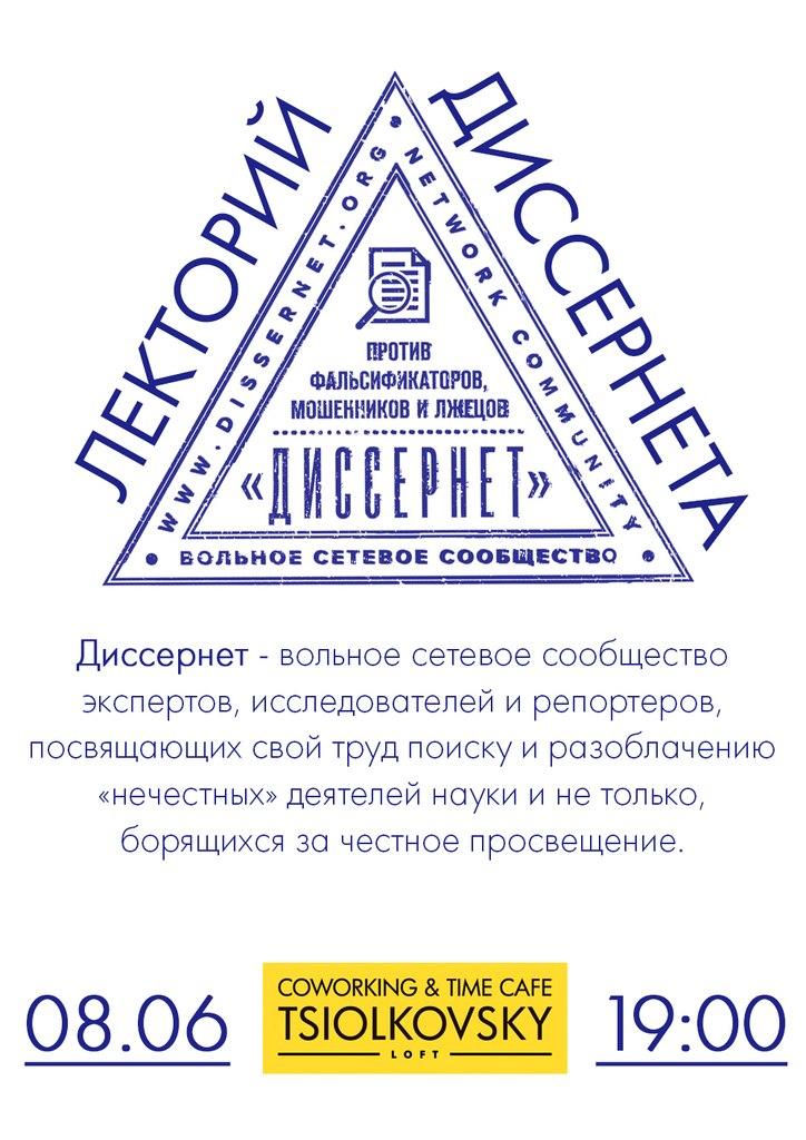 "Афиша Калуга Лекторий ""Диссернета"""