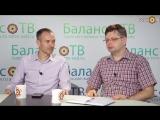Олег Сорокин и Михаил Суботялов на Баланс-ТВ