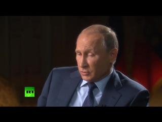 Полное интервью президента РФ Владимира Путина американскому журналисту Чарли Роузу (2015.09.28)