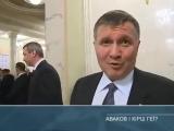 Гей скандал.Министр Внутренних Дел Украины Аваков Арсен Борисович.