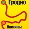 Поездки ★★★ Островец-Ошмяны-Гродно ★★★