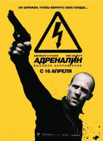 Адреналин 2: Высокое напряжение / Crank: High Voltage (2009)