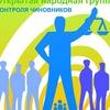 Открытая народная группа Контроля Чиновников