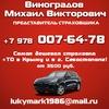 Австострахование Севастополь Крым