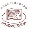 """Издательство """"МНЕМОЗИНА"""""""