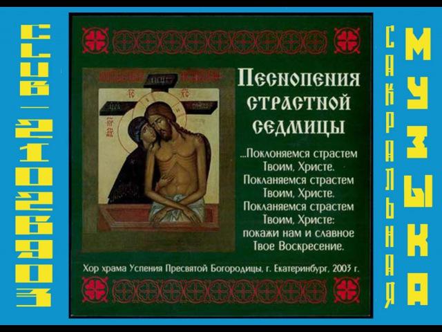 Песнопения Страстной Седмицы Хор храма Успения Пресвятой Богородицы, г Екатеринбург