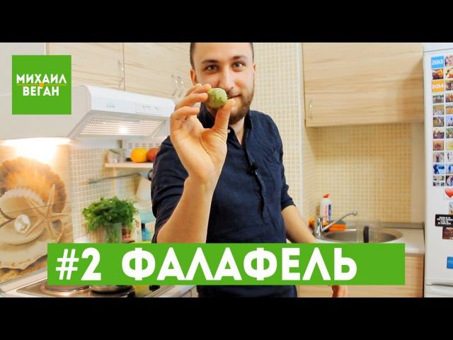 Как приготовить ФАЛАФЕЛЬ за 120 РУБЛЕЙ   Михаил Vegan   (постный рецепт)