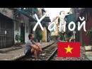 Вьетнам - Ханой: прогулка по городу и жизнь на железной дороге