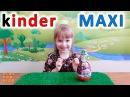 Киндер сюрприз МАКСИ открываем вместе с Робокар Хейли Kinder surprise MAXI eggs opening