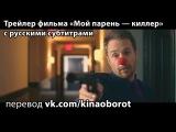 Трейлер фильма «Мой парень – киллер» (Mr. Right) с русскими субтитрами