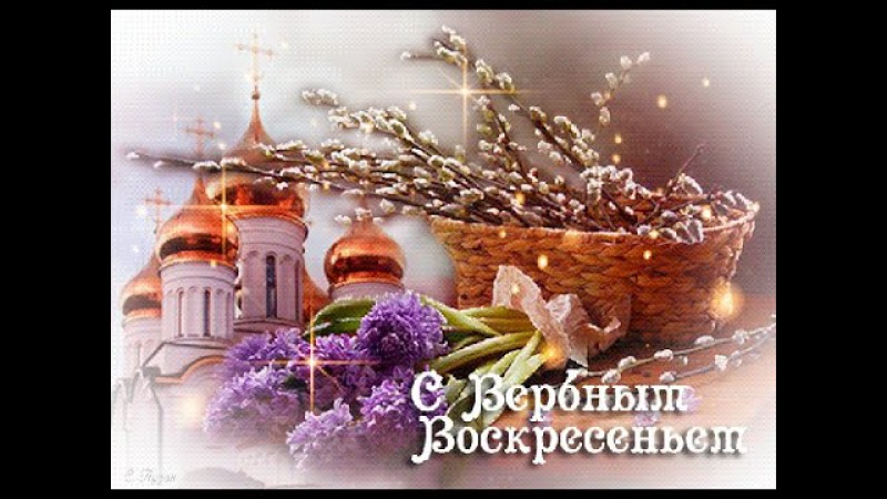 С Вербным Воскресеньем! В Воскресенье Вербное завтра встану первая для святого ...