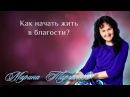 Как начать жить в благости? Марина Таргакова