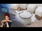 Тайны мира с Анной Чапман  Сахар | вред и польза сахара, зависимость, белая смерть