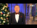 Поздравление Президента Республики Казахстан с Новым годом