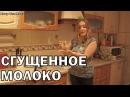Сгущенное молоко за 10 минут / Как приготовить домашнюю сгущенку/