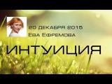 Ева Ефремова. Интуиция супер-способность, данная каждому