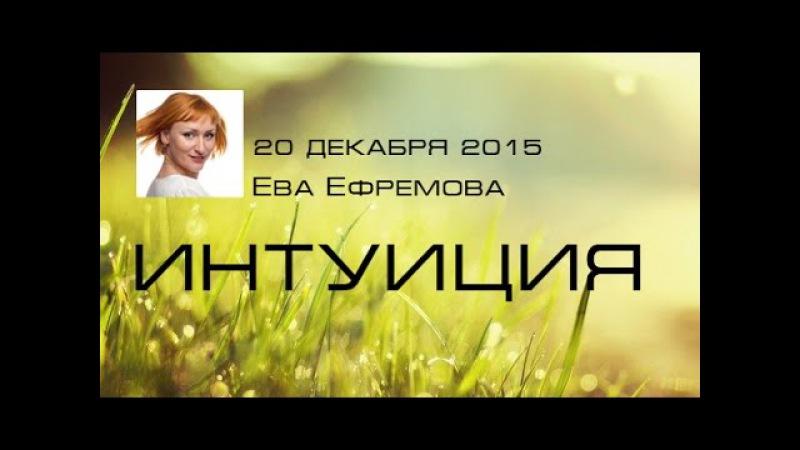 Ева Ефремова Интуиция супер способность данная каждому