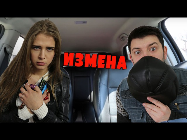 Таксист Русик. Измена