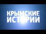 Крымские истории.