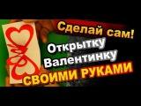 Открытка Валентинка Как Сделать Своими Руками / How to Make a Valentine card