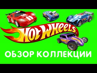 Машинки Хот Вилс.Hot wheels. Моя колекция 20 мишинок hot wheels