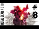Metal Gear Ac!d - Part 8 BRC - 026 - 2/3