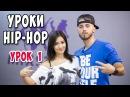Простая hip hop связка 1| Как научиться танцевать Хип-Хоп  | Урок 1