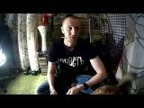 Толя Царёв (Рйн, Операция Пластилин) - Ответы на вопросы Слушателей (часть 1)