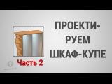 Базовый Курс Pro100 - Урок №5. Проектируем Шкаф-Купе (часть 2)