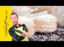 МАКАРОН Кокосовые простой рецепт самого вкусного десерта миндальные пирожные Макарун Macarons