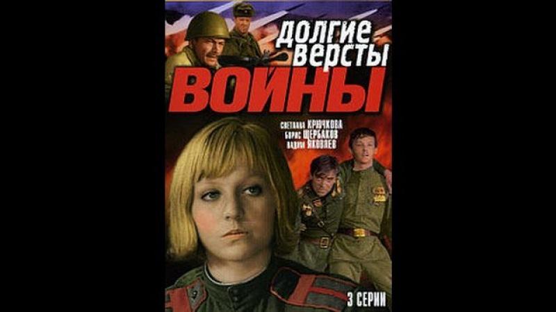 Долгие вёрсты войны (1 серия) (1975) СССР. Беларуссия.