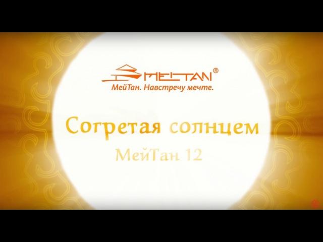 Согретая солнцем. МейТан 12.
