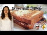 Вкусный горячий бутерброд из нутеллы с бананом на сковородке - простой рецепт на Раз-Два!