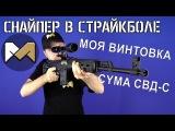 [Снайпер в страйкболе] Моя винтовка СВД-С. Обзор из коробки и планы по тюнингу. CYMA CM057S