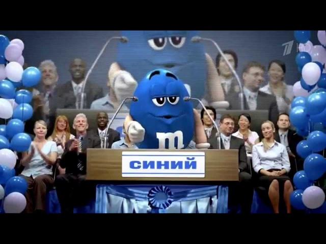 Реклама MM'S 2015 | Эмемдемс - Выборы